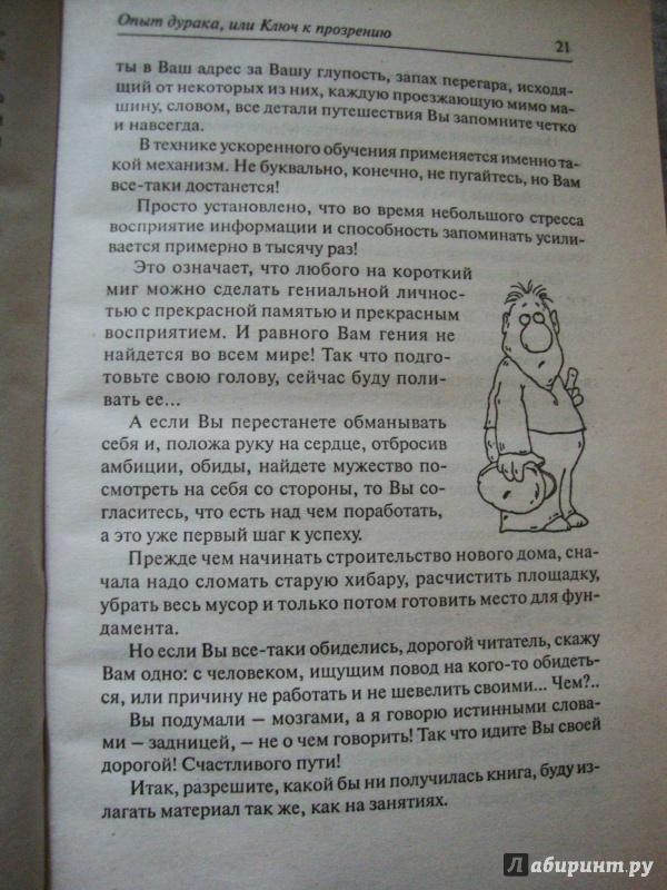 Иллюстрация 8 из 17 для Опыт дурака, или Ключ к прозрению. Как избавиться от очков. Здоровье на всю жизнь - Мирзакарим Норбеков | Лабиринт - книги. Источник: Ш.  Алла