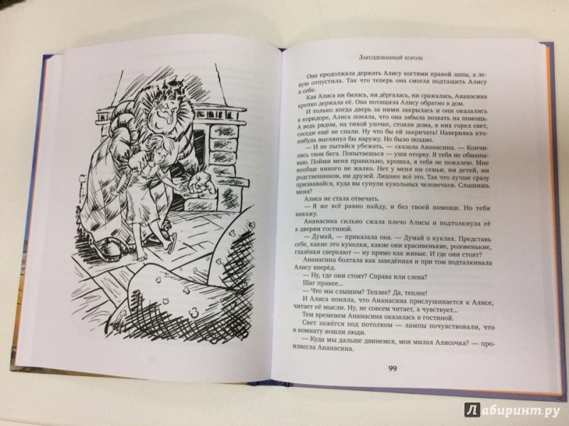 Иллюстрация 9 из 52 для Алиса и Алисия - Кир Булычев   Лабиринт - книги. Источник: KVK