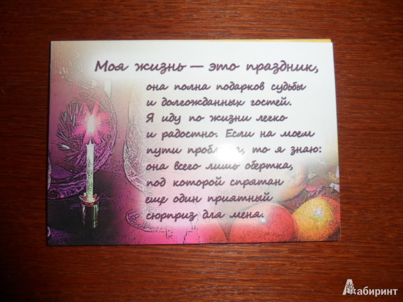 болезненны идти по жизни легко открытки саженцы