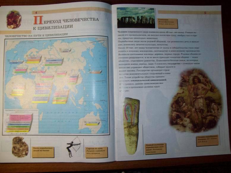 Иллюстрация 24 из 34 для История древнего мира. 5 класс. Атлас. ФГОС | Лабиринт - книги. Источник: lettrice