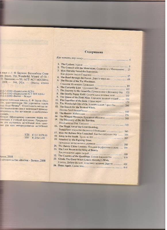 Иллюстрация 1 из 3 для Английский язык с Л.Ф. Баумом. Волшебник страны Оз - Лаймен Баум   Лабиринт - книги. Источник: Kahuna