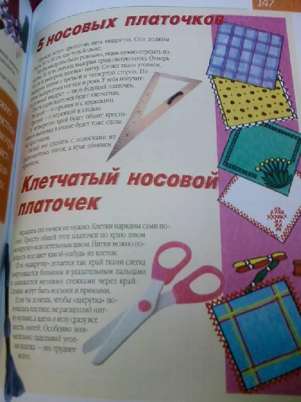 Иллюстрация 10 из 11 для Девочки, книга для вас - Софья Могилевская | Лабиринт - книги. Источник: lettrice