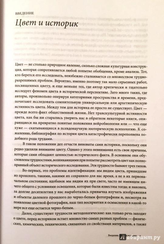 Иллюстрация 16 из 39 для Синий. История цвета - Мишель Пастуро | Лабиринт - книги. Источник: Римская-Корсакова  Анастасия