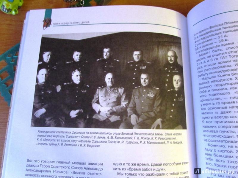 Иллюстрация 15 из 39 для Книга будущих командиров - Анатолий Митяев | Лабиринт - книги. Источник: настя тимарг