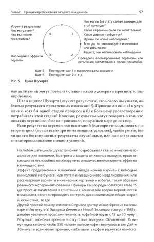 Иллюстрация 16 из 20 для Выход из кризиса: Новая парадигма управления людьми, системами и процессами - Эдвард Деминг | Лабиринт - книги. Источник: Nadezhda_S