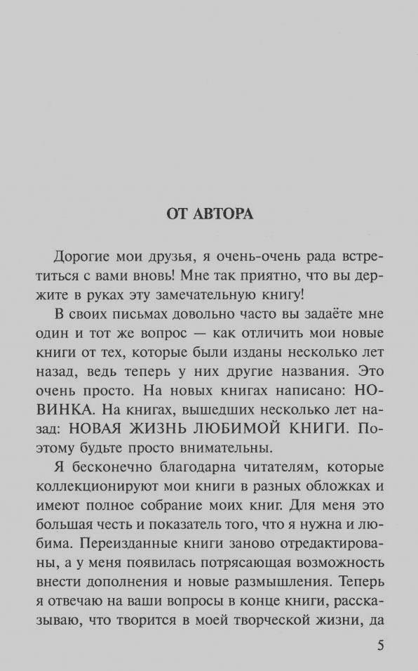 Иллюстрация 2 из 7 для Глаза одиноких, или Женщина с прошлым ищет мужчину с будущим - Юлия Шилова   Лабиринт - книги. Источник: Сурикатя