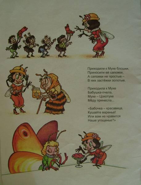 Иллюстрация 1 из 2 для Муха-Цокотуха - Корней Чуковский | Лабиринт - книги. Источник: Солнышко