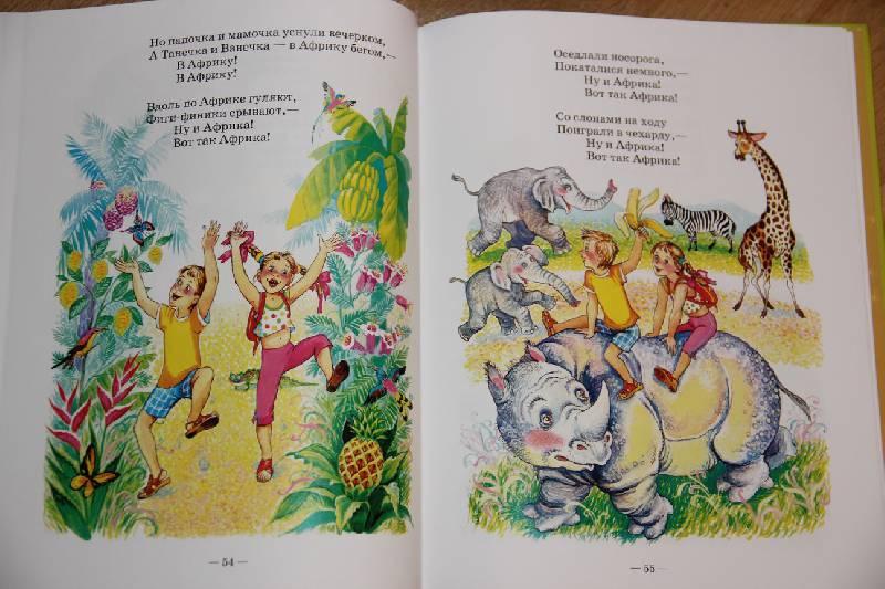 Иллюстрация 25 из 31 для Муха-цокотуха - Корней Чуковский | Лабиринт - книги. Источник: Vilvarin  laurea