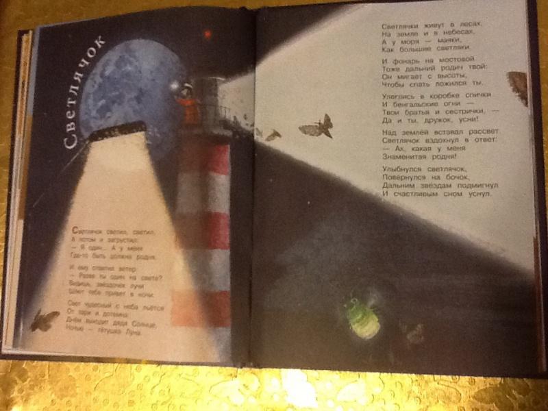 Иллюстрация 10 из 20 для Колыбельная книга - Андрей Усачев   Лабиринт - книги. Источник: Cate