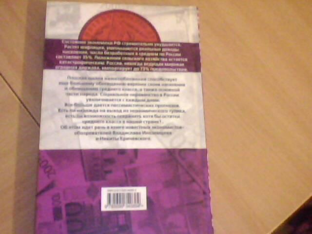 Иллюстрация 3 из 3 для Экономика здравого смысла - Иноземцев, Кричевский   Лабиринт - книги. Источник: Wertlyn