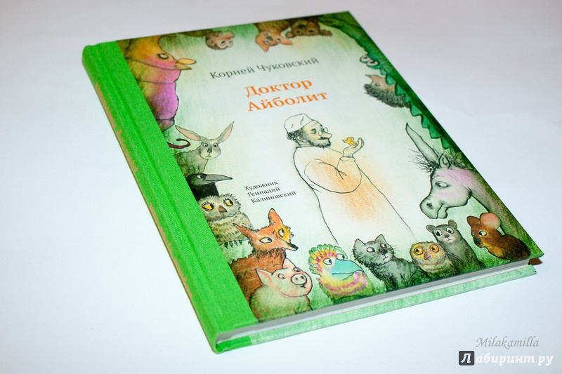 Иллюстрация 51 из 65 для Доктор Айболит - Корней Чуковский   Лабиринт - книги. Источник: Букландия