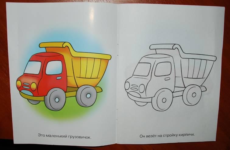 """Иллюстрация 10 из 18 для Раскраска для малышей """"Машинки ..."""