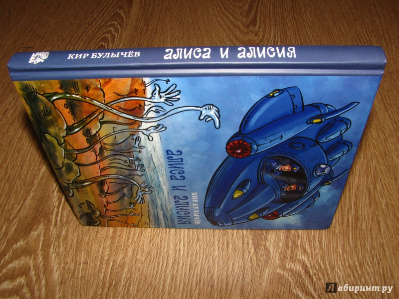 Иллюстрация 25 из 52 для Алиса и Алисия - Кир Булычев | Лабиринт - книги. Источник: leo tolstoy