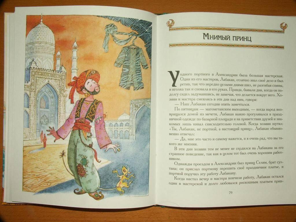 Иллюстрация 8 из 35 для Сказки - Вильгельм Гауф   Лабиринт - книги. Источник: Guttt