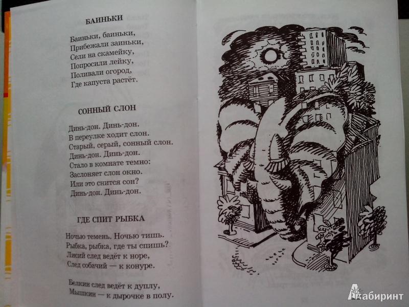 Иллюстрация 5 из 21 для И настанет веселое утро - Ирина Токмакова | Лабиринт - книги. Источник: Richy_mommy