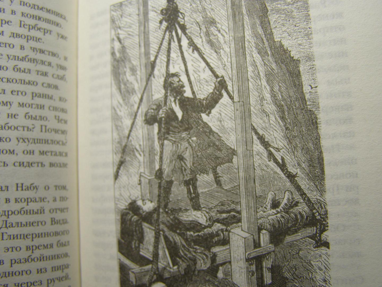 Иллюстрация 56 из 78 для Таинственный остров - Жюль Верн | Лабиринт - книги. Источник: Лабиринт
