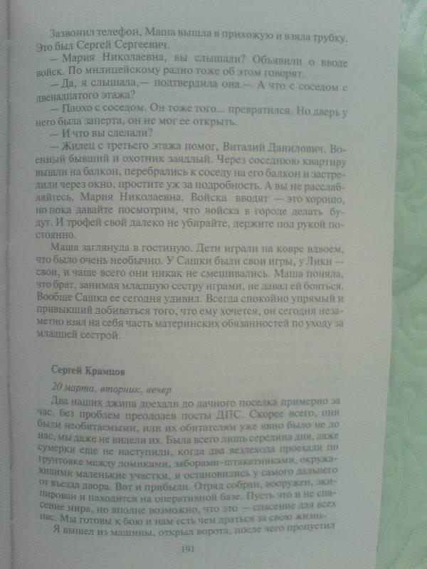 Иллюстрация 15 из 18 для Эпоха мертвых. Начало - Андрей Круз | Лабиринт - книги. Источник: weles