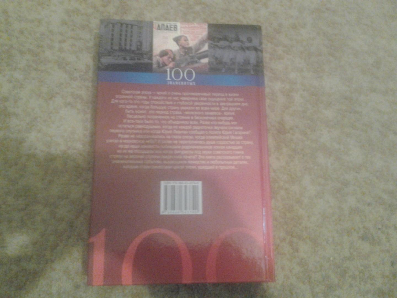 Иллюстрация 3 из 3 для 100 знаменитых символов советской эпохи - Андрей Хорошевский | Лабиринт - книги. Источник: *LIS*