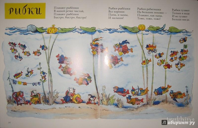 Иллюстрация 38 из 44 для Сюзон и мотылек. Французские народные песенки   Лабиринт - книги. Источник: Трухина Ирина