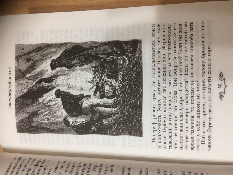 Иллюстрация 65 из 78 для Таинственный остров - Жюль Верн | Лабиринт - книги. Источник: Черкасова  Мария