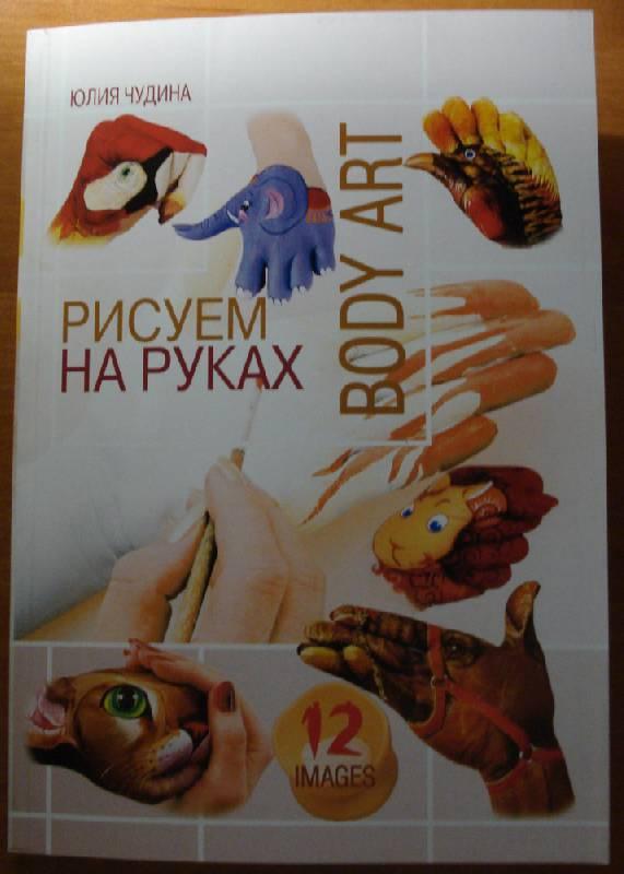 Иллюстрация 2 из 8 для Рисуем на руках - Юлия Чудина   Лабиринт - книги. Источник: алисик