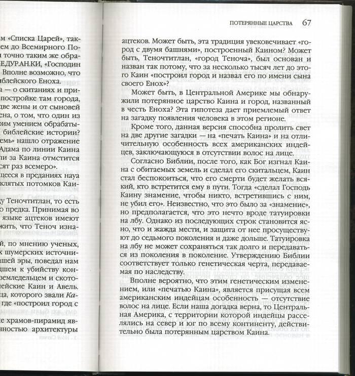 Иллюстрация 1 из 8 для Потерянные царства - Захария Ситчин   Лабиринт - книги. Источник: * Ольга *
