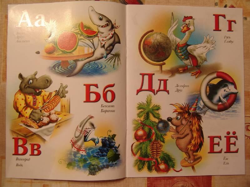 Иллюстрация 1 из 2 для Азбука | Лабиринт - книги. Источник: Лаванда
