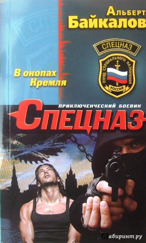 Иллюстрация 1 из 5 для В окопах Кремля - Альберт Байкалов   Лабиринт - книги. Источник: Соловьев  Владимир