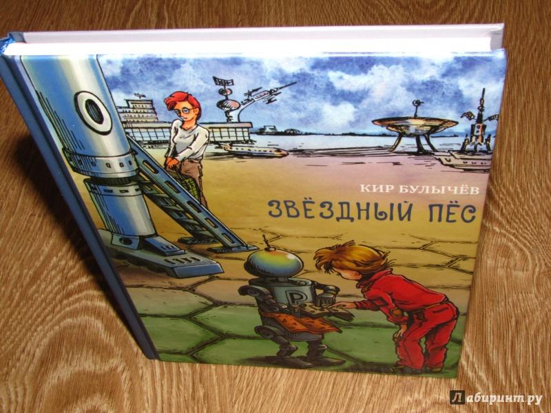 Иллюстрация 22 из 41 для Звёздный пёс - Кир Булычев | Лабиринт - книги. Источник: leo tolstoy