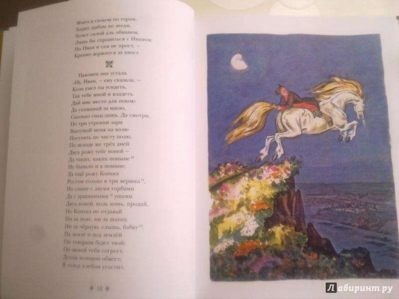 Иллюстрация 37 из 100 для Конек-Горбунок - Петр Ершов | Лабиринт - книги. Источник: Рожкова Александра Александра