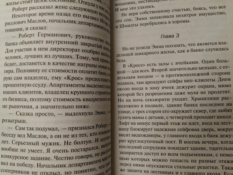 Иллюстрация 3 из 17 для Блог проказника домового - Дарья Донцова | Лабиринт - книги. Источник: L  Elena