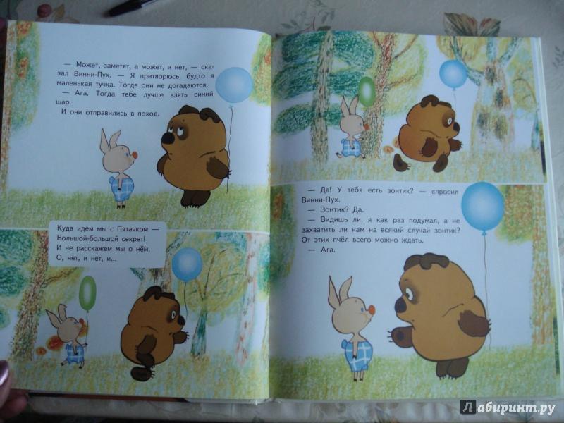 Книги про винипуха картинки
