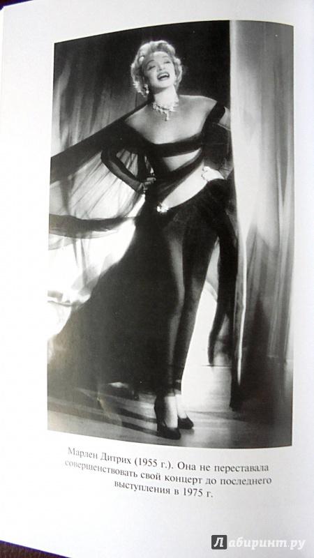 Иллюстрация 21 из 34 для Марлен Дитрих: последние секреты - Боске, Рахлин | Лабиринт - книги. Источник: Александр Н.