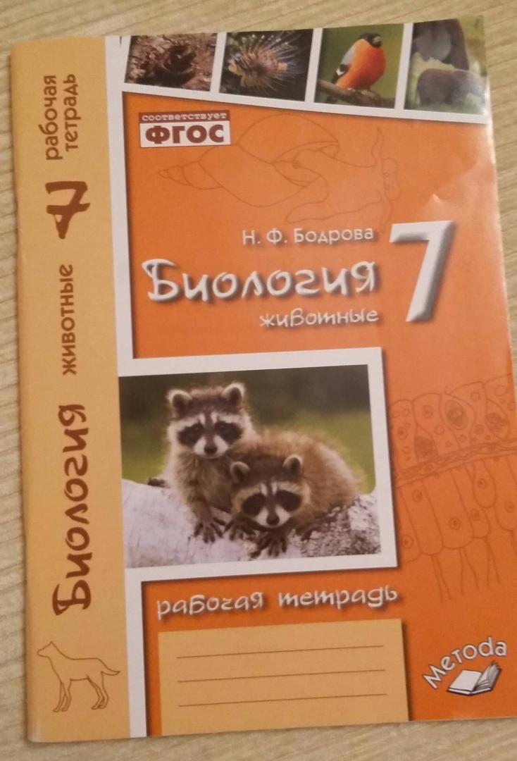 Иллюстрация 7 из 8 для Биология. 7 класс. Животные. Рабочая тетрадь. ФГОС - Наталия Бодрова | Лабиринт - книги. Источник: Лабиринт