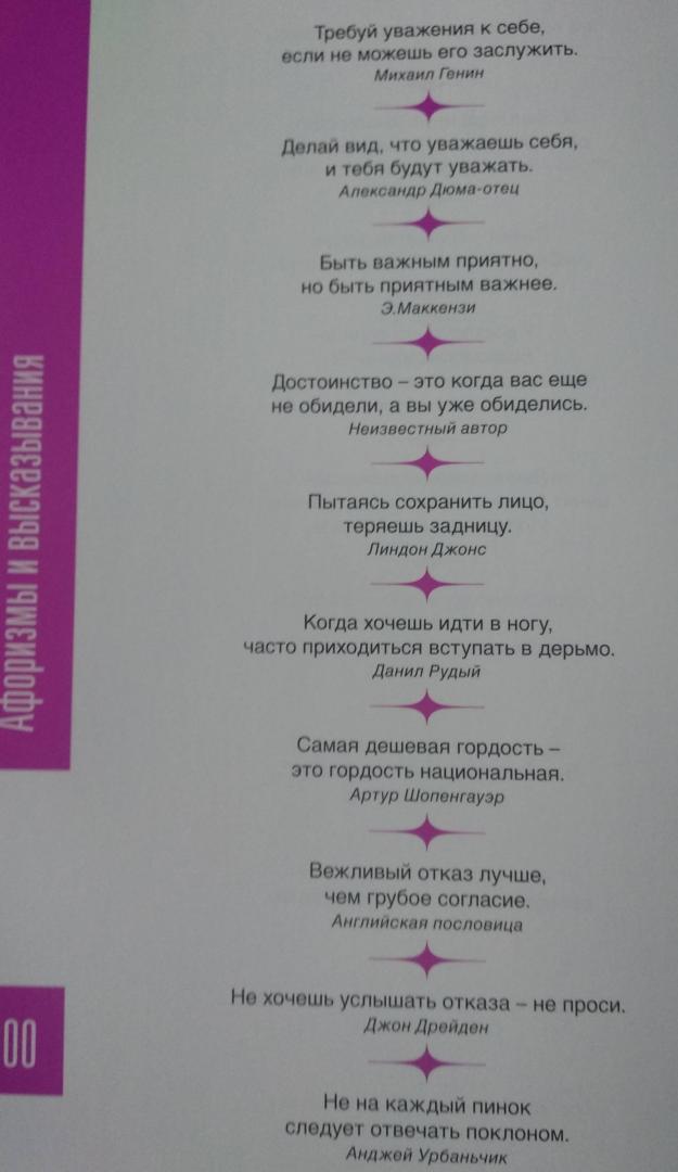 Иллюстрация 10 из 14 для Самая книга - Сергей Саркисян   Лабиринт - книги. Источник: Ифигения