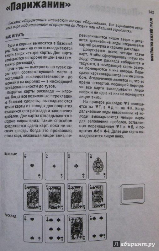 Иллюстрация 6 из 10 для Карточные игры и пасьянсы для одного игрока. Лучшая коллекция - Питер Арнольд | Лабиринт - книги. Источник: Читатель 13