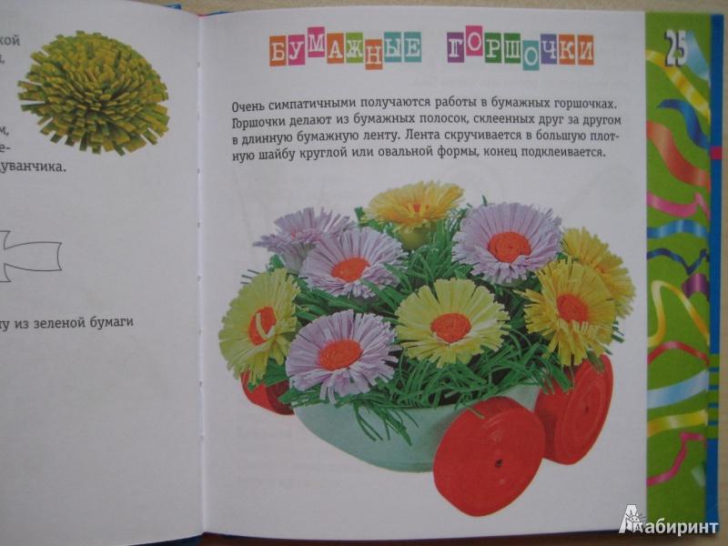 Иллюстрация 8 из 30 для Квиллинг. 25 моделей и композиций из бумажной ленты - Ирина Богатова   Лабиринт - книги. Источник: Макарова  Елена