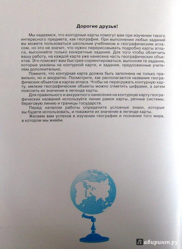 Иллюстрация 6 из 27 для География. 10 класс. Контурные карты. ФГОС | Лабиринт - книги. Источник: Соловьев  Владимир