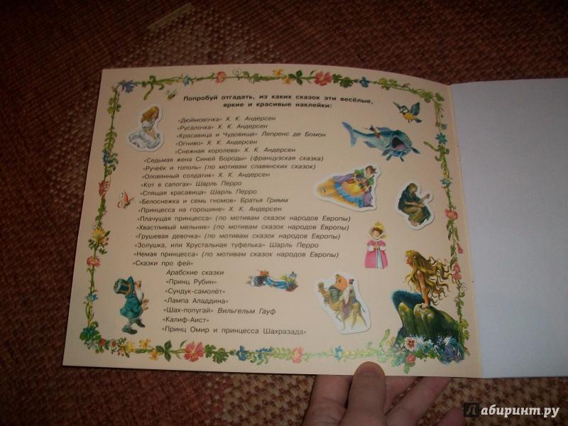 Иллюстрация 1 из 3 для Маленькие принцессы | Лабиринт - книги. Источник: Надежда