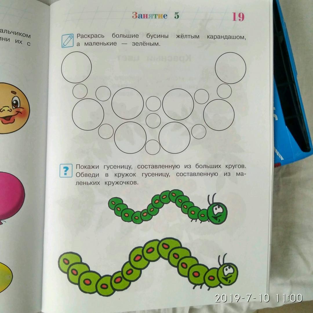 Иллюстрация 28 из 28 для Узнаю цифры. Для детей 3-4 лет. Часть 1 - Наталья Володина   Лабиринт - книги. Источник: Лабиринт