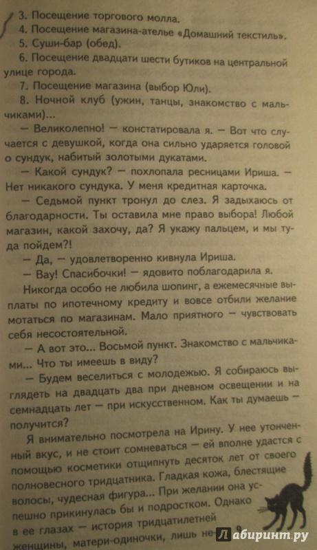 Иллюстрация 5 из 8 для Неприятности в ассортименте - Наталия Левитина   Лабиринт - книги. Источник: NiNon