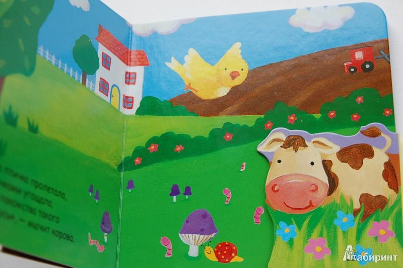 Иллюстрация 7 из 7 для Корова, которая шла на обед - Татьяна Хабарова | Лабиринт - книги. Источник: Буланцева Аня