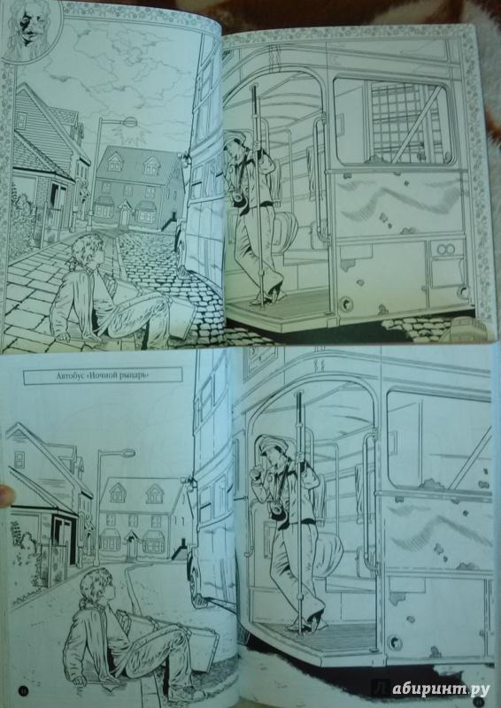 Иллюстрация 26 из 46 для Гарри Поттер. Волшебная раскраска ...