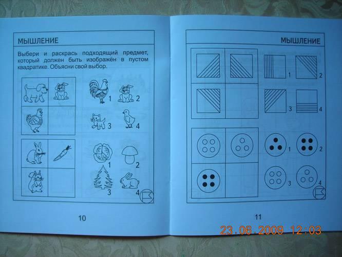 Иллюстрация 1 из 13 для Внимание, память, мышление, мелкая моторика. Для детей 7 лет. Часть 2. Солнечные ступеньки | Лабиринт - книги. Источник: Плахова  Татьяна