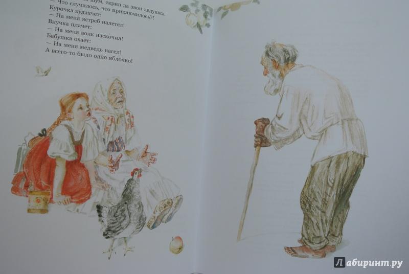 Иллюстрация 24 из 28 для Бабушка, внучка да курочка | Лабиринт - книги. Источник: adsveta