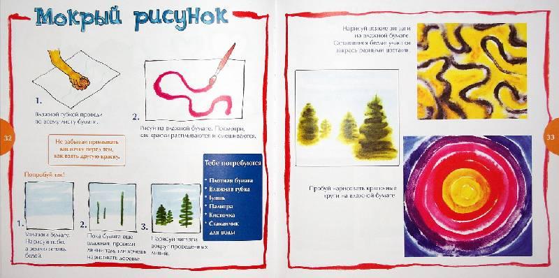 Иллюстрация 8 из 45 для Пишем красками - Дженнифер Липси | Лабиринт - книги. Источник: Валерия