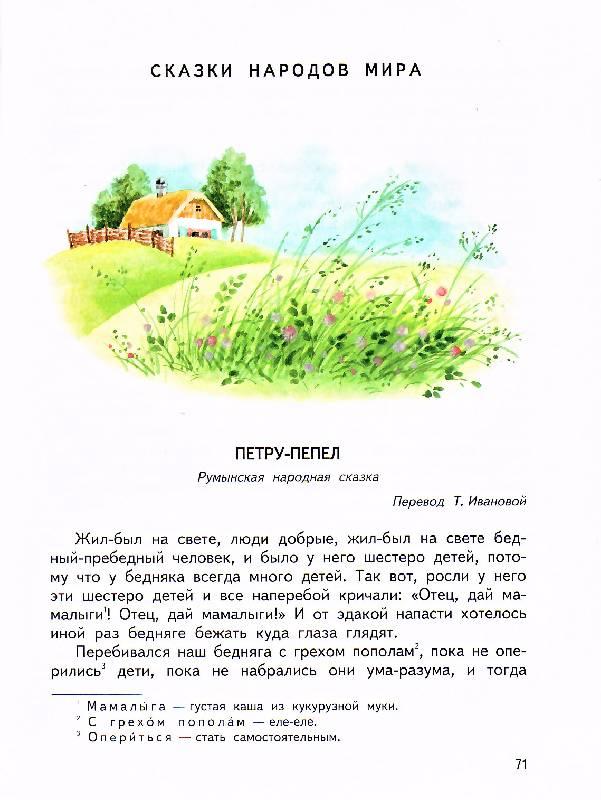 Иллюстрация 1 из 2 для Литературное чтение: Учебник для 4 класса начальной школы: Часть 1 - Кудина, Новлянская | Лабиринт - книги. Источник: Andriana