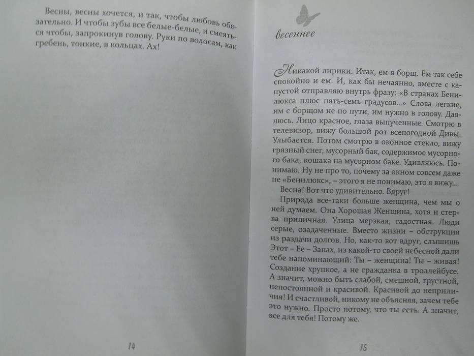 Иллюстрация 7 из 15 для Сновидения бабочки, или Практикум по расширению сознания женщины - Татьяна Сауляк | Лабиринт - книги. Источник: Королева  Кристина