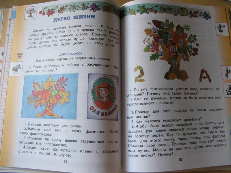 Иллюстрация 10 из 11 для Технология. 2 класс ФГОС - Узорова, Нефедова   Лабиринт - книги. Источник: Осень-рыжая подружка.