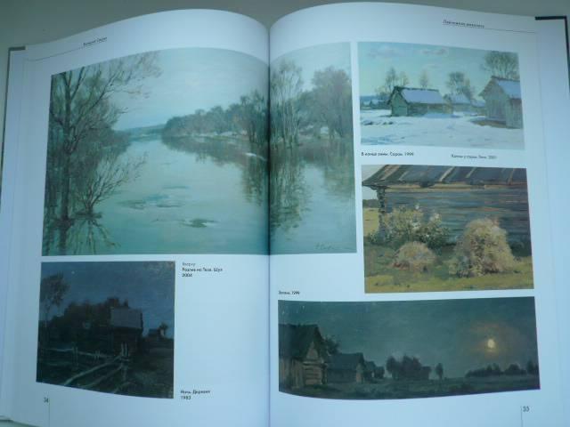 Иллюстрация 9 из 12 для Секрет Валерий - Е.В. Куценко | Лабиринт - книги. Источник: Nadezhda_S
